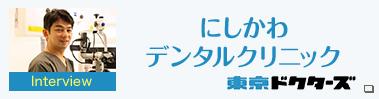 東京ドクターズ 世田谷ドクターズ