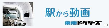 徒歩ルート 東京ドクターズ 世田谷ドクターズ